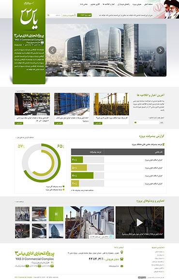 پروژه تجاری اداری یاس3 - صفحه اصلی