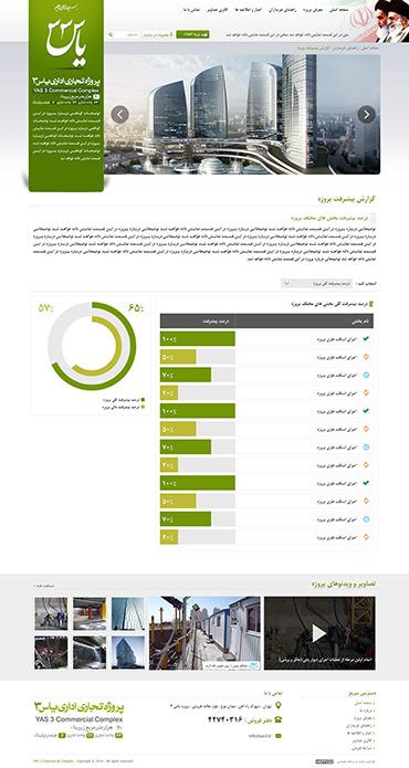 پروژه تجاری اداری یاس3 - راهنمای خریداران - گزارش پیشرقت پروژه