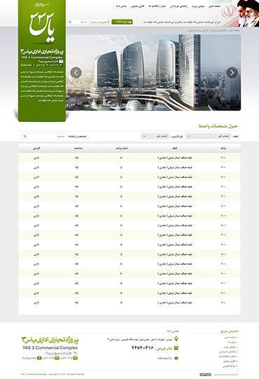 پروژه تجاری اداری یاس3 - راهنمای خریداران - جدول مشخصات واحد ها