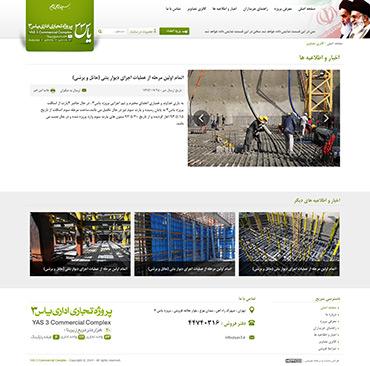 پروژه تجاری اداری یاس3 - جزئیات خبر