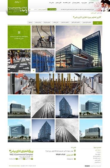 پروژه تجاری اداری یاس3 - گالری تصاویر