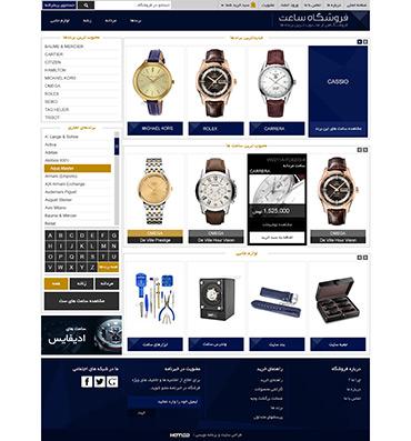 فروشگاه ساعت - صفحه اصلی