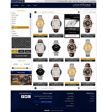 فروشگاه ساعت - گروه محصولات