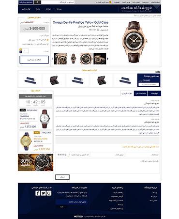 فروشگاه ساعت - جزئیات محصول