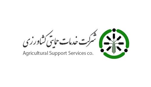 وب سایت شرکت خدمات حمایتی کشاورزی