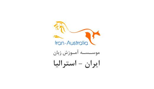 آموزشگاه ایران استرالیا
