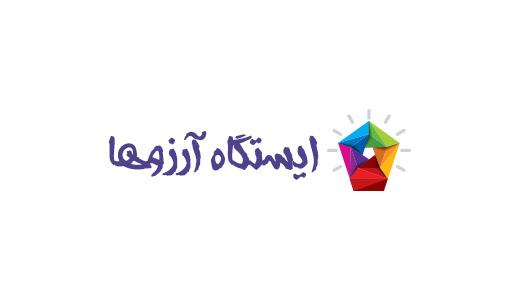 وب سایت ایستگاه آرزو ها