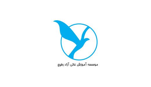 موسسه آموزش آزاد رفیع