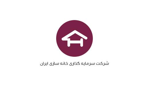 شرکت خانه سازی ایران