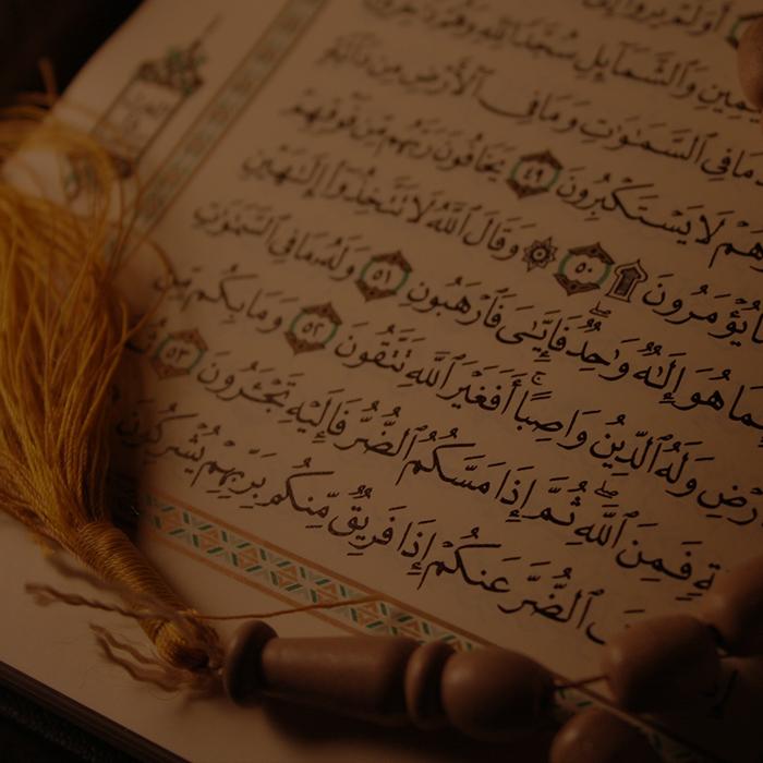 سامانه قرآن و عترت جزیره کیش
