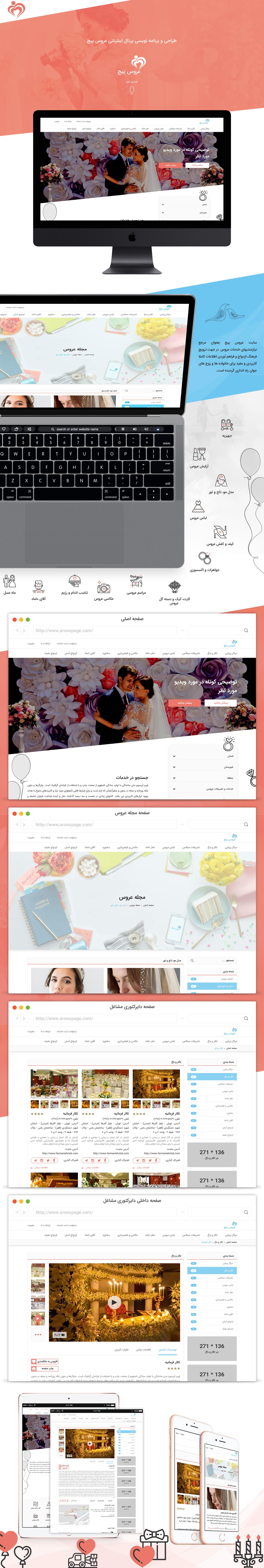 پرتال اینترنتی عروس پیج