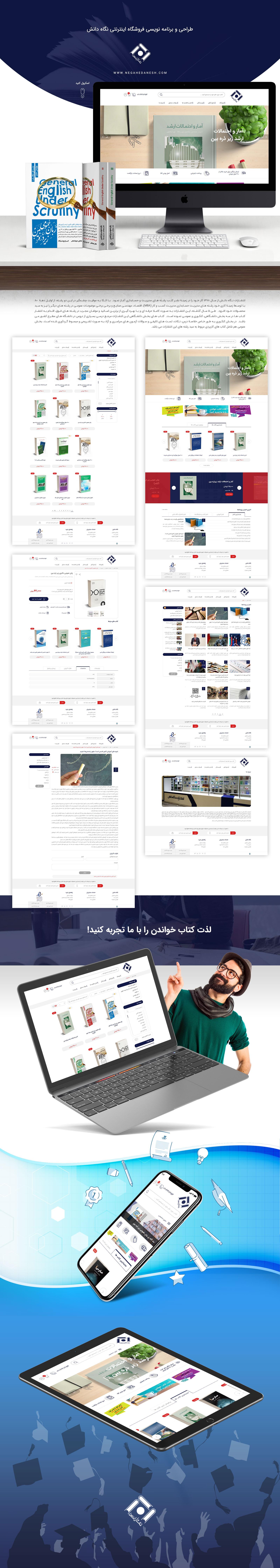 فروشگاه اینترنتی نگاه دانش