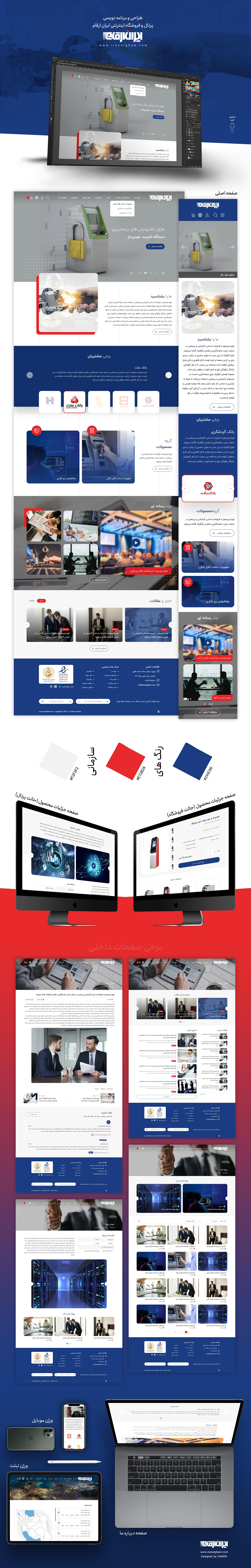 پرتال و فروشگاه اینترنتی شرکت ایران ارقام