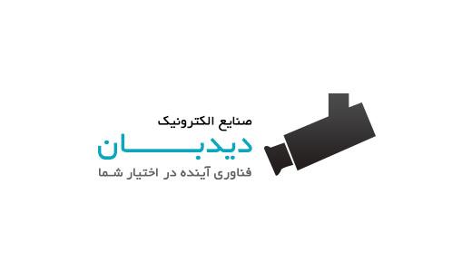 قرارداد طراحی و برنامه نویسی سایت صنایع الکترونیک دیدبان به شرکت حامد پردازش واگذار شد