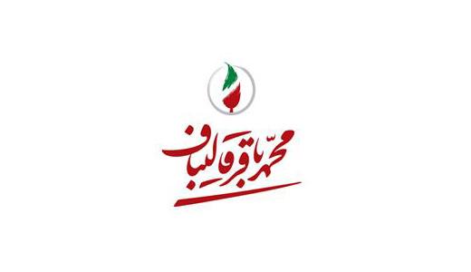 قرارداد طراحی و برنامه نویسی سایت ستاد انتخاباتی دکتر قالیباف به شرکت حامد پردازش واگذار شد