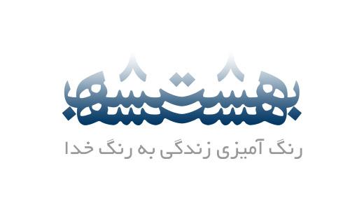 قرارداد طراحی و برنامه نویسی پرتال گروه هشت بهشت به شرکت حامد پردازش واگذار شد