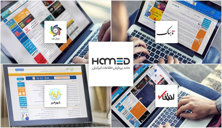 شرکت طراحی سایت حامد پردازش در رسانه ها