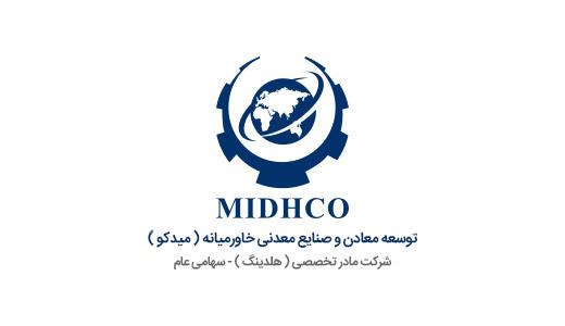 طراحی سایت و برنامه نویسی پرتال اینترنتی هلدینگ توسعه صنایع و معادن خاورمیانه میدکو به شرکت حامد پردازش واگذار گردید.