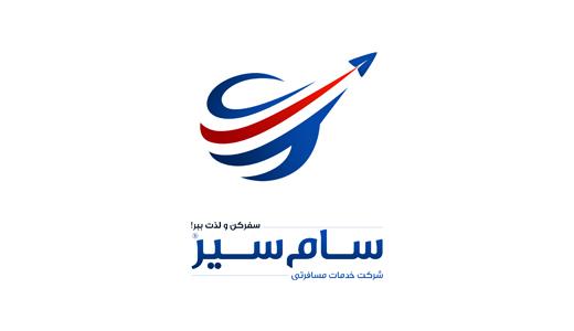 طراحی و برنامه نویسی وب سایت اختصاصی آژانس هواپیمایی سام سیر