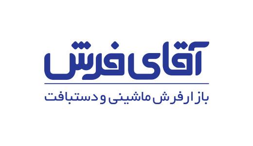 طراحی و برنامه وب سایت جدید آقای فرش به شرکت حامد پردازش واگذار شد.