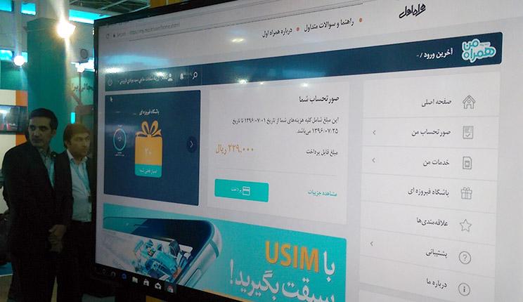 هجدهمین نمایشگاه بین المللی صنایع مخابرات و اطلاع رسانی (ایران تلکام 2017)