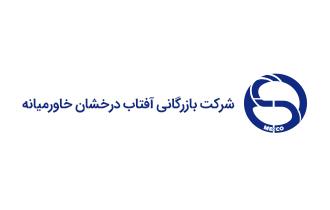 طراحی و برنامه نویسی پرتال اینترنتی شرکت بازرگانی آفتاب درخشان خاورمیانه به شرکت حامد پردازش واگذار گردید.