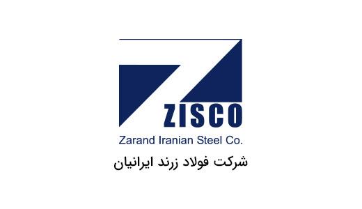 طراحی و برنامه نویسی پرتال اینترنتی شرکت فولاد زرند ایرانیان به شرکت حامد پردازش واگذار گردید.