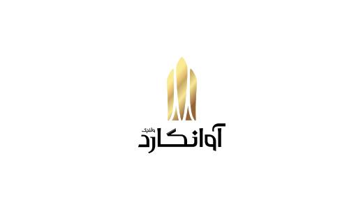 طراحی و برنامه نویسی وبسایت آوانگارد به شرکت حامد پردازش واگذار شد.