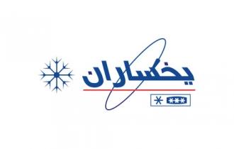 طراحی و تولید وب سایت شرکت یخساران به شرکت حامد پردازش واگذار گردید.