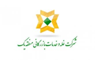 طراحی سایت و برنامه نویسی پرتال شرکت غله و خدمات بازرگانی منطقه یک به شرکت حامد پردازش واگذار گردید.