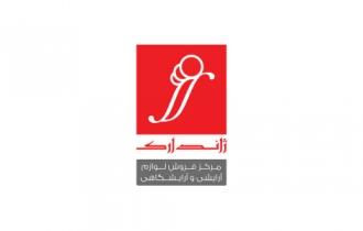 طراحی و برنامه نویسی فروشگاه اینترنتی ژاندارک به شرکت حامد پردازش واگذار شد.