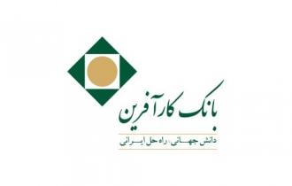 طراحی و برنامه نویسی سامانه املاک بانک کار آفرین به شرکت حامد پردازش واگذار شد.