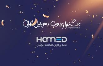 شرکت حامد پردازش کاندید برترین شرکت طراحی سایت در دهمین دوره جشنواره وب و موبایل ایران شد.