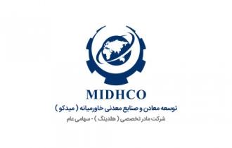 پرتال اینترنتی هلدینگ توسعه صنایع و معادن خاورمیانه میدکو بارگذاری شد.