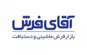 وب سایت جدید آقای فرش بر روی دامنه اصلی بارگذاری گردید.