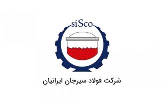 طراحی و برنامه نویسی پرتال اینترنتی شرکت فولاد سیرجان ایرانیان به شرکت حامد پردازش واگذار گردید.