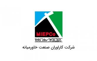 طراحی و برنامه نویسی پرتال اینترنتی شرکت کاراوران صنعت خاورمیانه به شرکت حامد پردازش واگذار گردید.