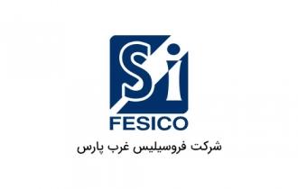 طراحی و برنامه نویسی پرتال اینترنتی شرکت فروسیلیس غرب پارس به شرکت حامد پردازش واگذار گردید.