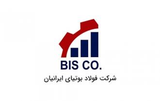 طراحی و برنامه نویسی پرتال اینترنتی شرکت فولاد بوتیای ایرانیان به شرکت حامد پردازش واگذار گردید.