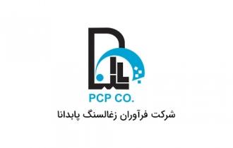 طراحی و برنامه نویسی پرتال اینترنتی شرکت فرآوران زغالسنگ پابدانا به شرکت حامد پردازش واگذار گردید.