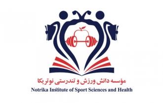طراحی و برنامه نویسی وب سایت موسسه دانش ورزش و تندرستی نوتریکا به شرکت حامد پردازش واگذار شد.