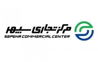 وب سایت مرکز تجاری سپهر بر روی دامنه اصلی بارگذاری گردید.