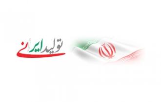 طراحی و برنامه نویسی پایگاه خبری اقتصادی تولید ایرانی به شرکت حامد پردازش واگذار گردید.